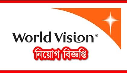 Photo of World Vision Bangladesh in job circular