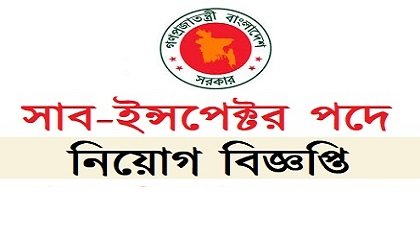 Photo of Assistant Sub Inspector job Circular 2020