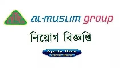 Photo of Al – Muslim Group in job circular