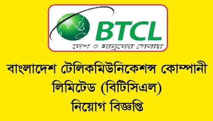 Photo of Bangladesh Telecommunications Company Limited (BTCL) Job Circular