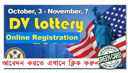 Photo of DV-2021 Green Card Lottery: Online Registration