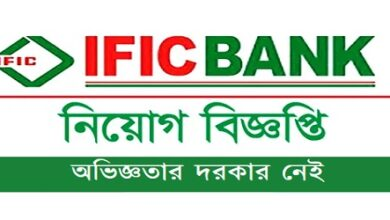 Photo of IFIC Bank Limited in job circular