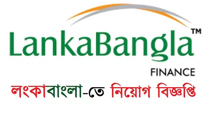 Photo of LankaBangla Finance Ltd Job Circular.