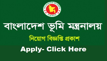Photo of Job Circular Ministry of Land