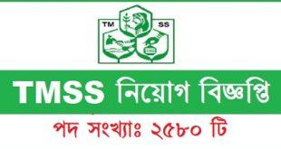 TMSS Job Circular 2019