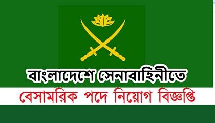 Photo of Bangladesh Army Job Circular 2019