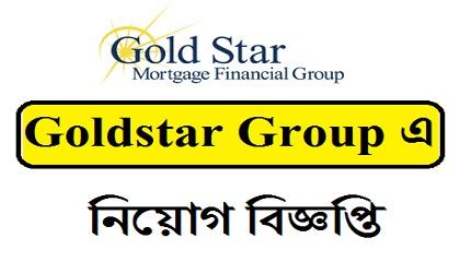 Photo of Goldstar Group of Industries in job circular