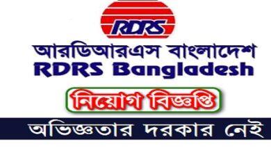 Photo of RDRS Bangladesh in job circular