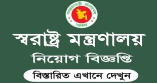 Ministry of Home Affairs published a Job Circular