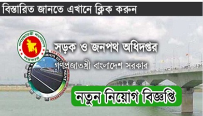 Photo of Department of Roads and Highways published a Job Circular