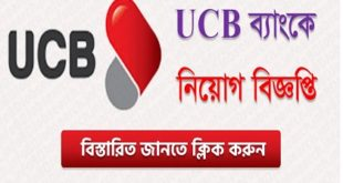 United Commercial Bank Limited published a Job Circular.