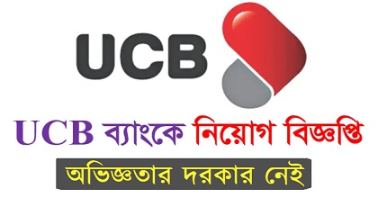 Photo of United Commercial Bank Ltdpublished a Job Circular