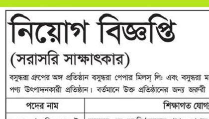 Photo of Bashundhara Group Job Circular