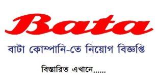 Bata Shoe Copublished a Job Circular.