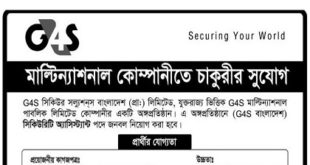 G4S Secure Solutions Bangladesh (P) Ltd. published a Job Circular