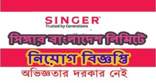 Singer Bangladesh Limited published a Job Circular.