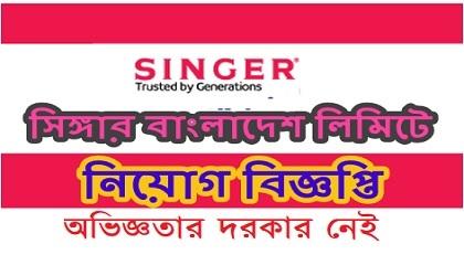 Photo of Singer Bangladesh Limitedpublished a Job Circular.