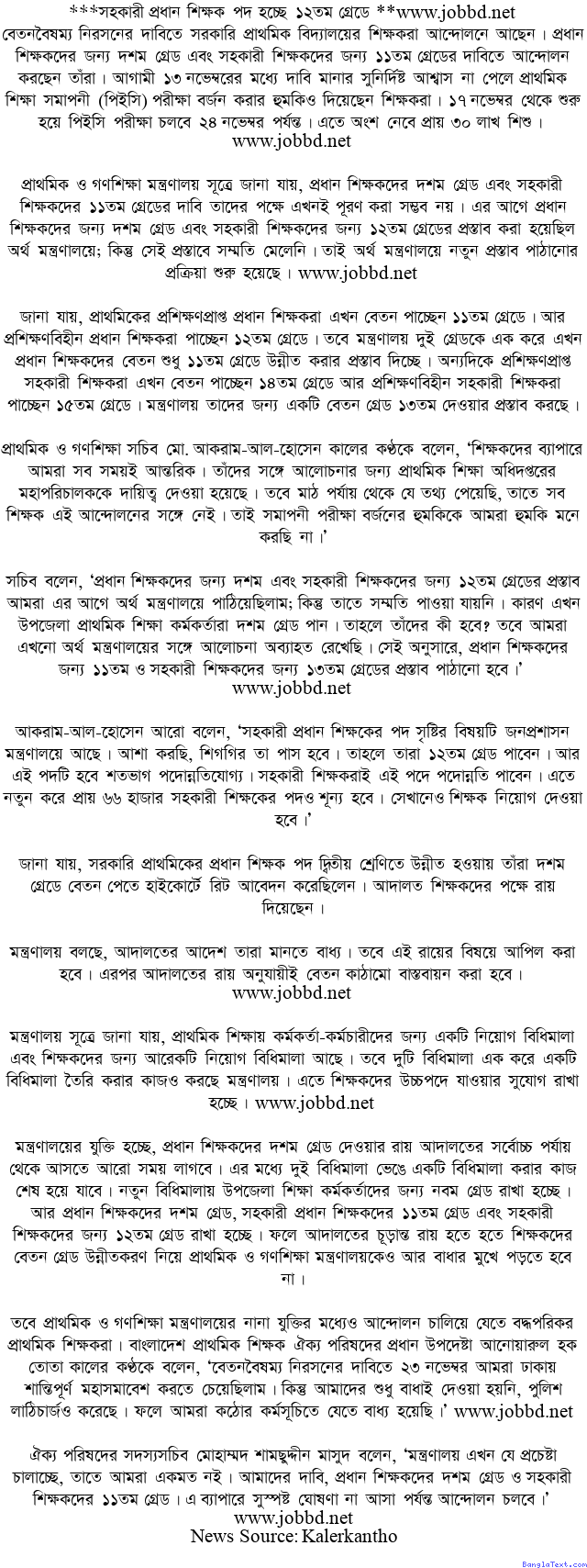 Primary Assistant Teacher Job Circular 2020 Related Notice
