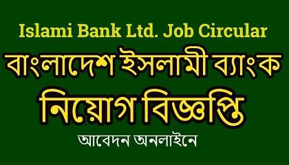 Photo of Islami Bank Bangladesh Limited published a Job Circular.