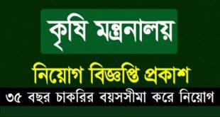 Ministry Of Agricultural Job 2020