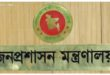 Ministry Of Public Administration Job Circular 2020