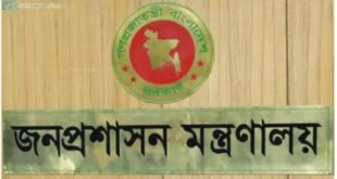 Ministry Of Public Administration Job Circular 2020