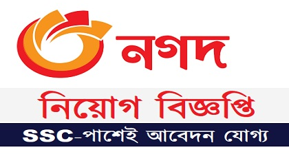 Photo of Nagat in jobs circular