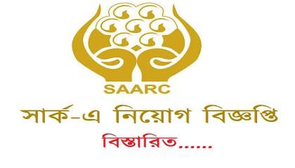 Photo of SAARC Job Circular