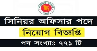 Senior Officer Job Circular