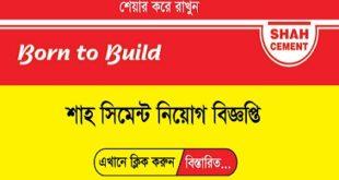 Shah Cement Job Circular