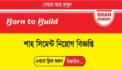 Photo of Shah Cement Job Circular