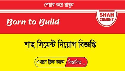 Photo of Shah Cement Job Circular