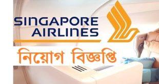 Singapore Airlines Job Circular