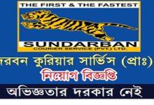 Photo of Sundarban Courier Service (Pvt.) Ltdpublished a Job Circular