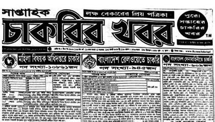 Photo of Weekly Best Jobs circular