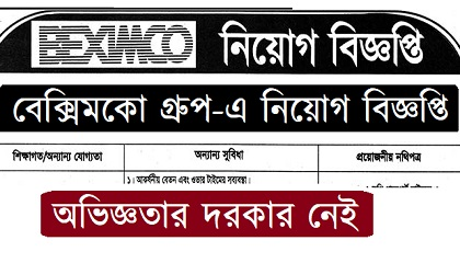 Photo of BEXIMCO GROUP published a Job Circular