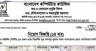 Bangladesh Computer Council (BCC) published a Job Circular