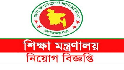 Photo of Ministry of Education Job Circular