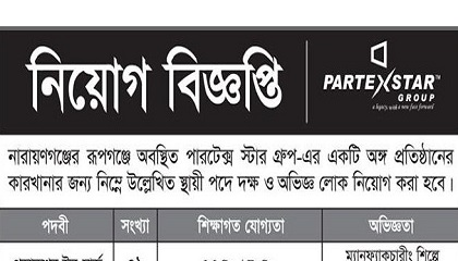 Photo of Partex Star Group published a Job Circular