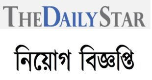 The Daily Star published a Job Circular