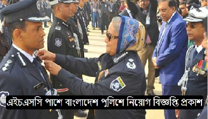 Photo of Career Opportunity at Bangladesh Police