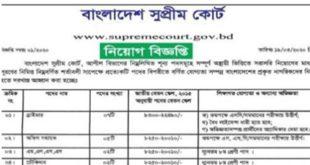 Bangladesh Supreme Court Job Circular.