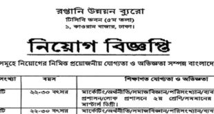 Export Processing Bureau Job Circular