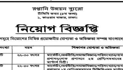 Photo of Export Processing Bureau Job Circular