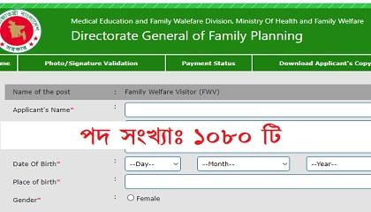 Photo of Family Planning DepartmentJob Circular