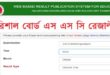 Barisal Board SSC Exam Result 2020