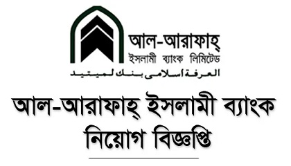 Photo of Al-Arafah Islami Bank Jobs Circular apply 2020