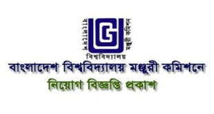 Bangladesh University Grants Commission