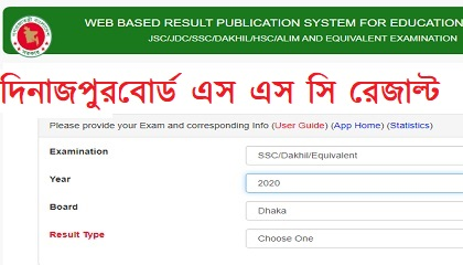Photo of Dinajpur Board SSC Exam Result 2020