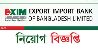 Photo of EXIM Bank Job Circular